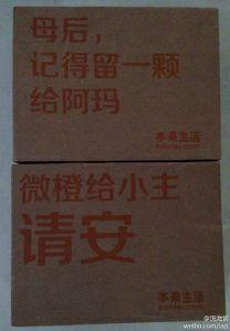 图1.7 褚橙赠《后宫甄嬛传》的作者流潋紫的定制包装